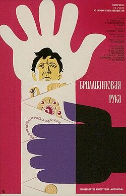 «Бриллиантовая Рука» — 1968