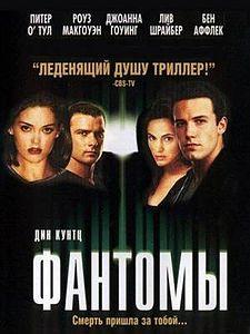 Фантомы / Phantoms (1998)