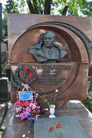 Могила А. Покрышкина на Новодевичьем Кладбище