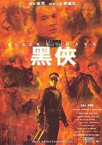 чёрная маска 1996