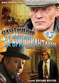 «Смотреть Онлайн Охотники За Бриллиантами Сериал 2011» / 2009