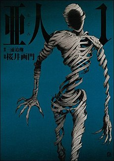 Ajin volume 1 cover.jpg