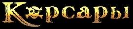 Corsairs logo.jpg