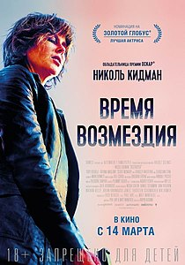 Destroyer poster.jpg