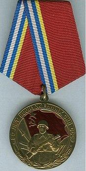 Медаль «80 лет Вооружённых сил СССР».jpg
