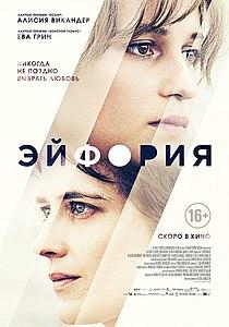 Euphoria poster.jpg