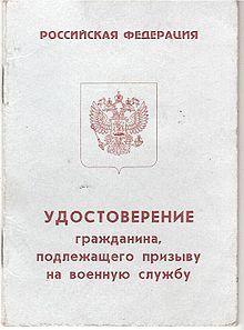 Приписное Удостоверение Образец - фото 10