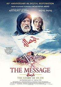 Постер к фильму «Мухаммад — посланник Бога».jpg