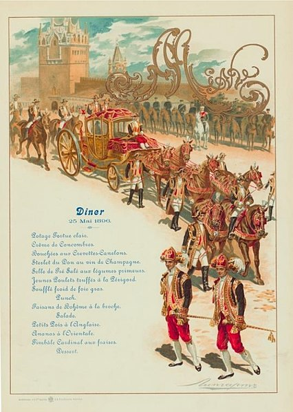 Файл:Coronation book. Menu in French.jpeg