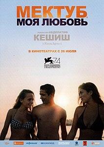 Мектуб, моя любовь фильм (2017) смотреть онлайн
