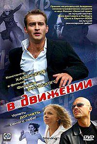 «В Движении» / 2002