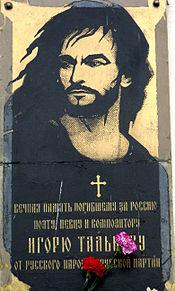 Убийство Игоря Талькова — Википедия