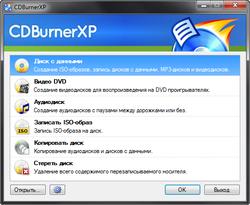 программа cdburnerxp - фото 9
