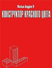 Engineering Red.jpg