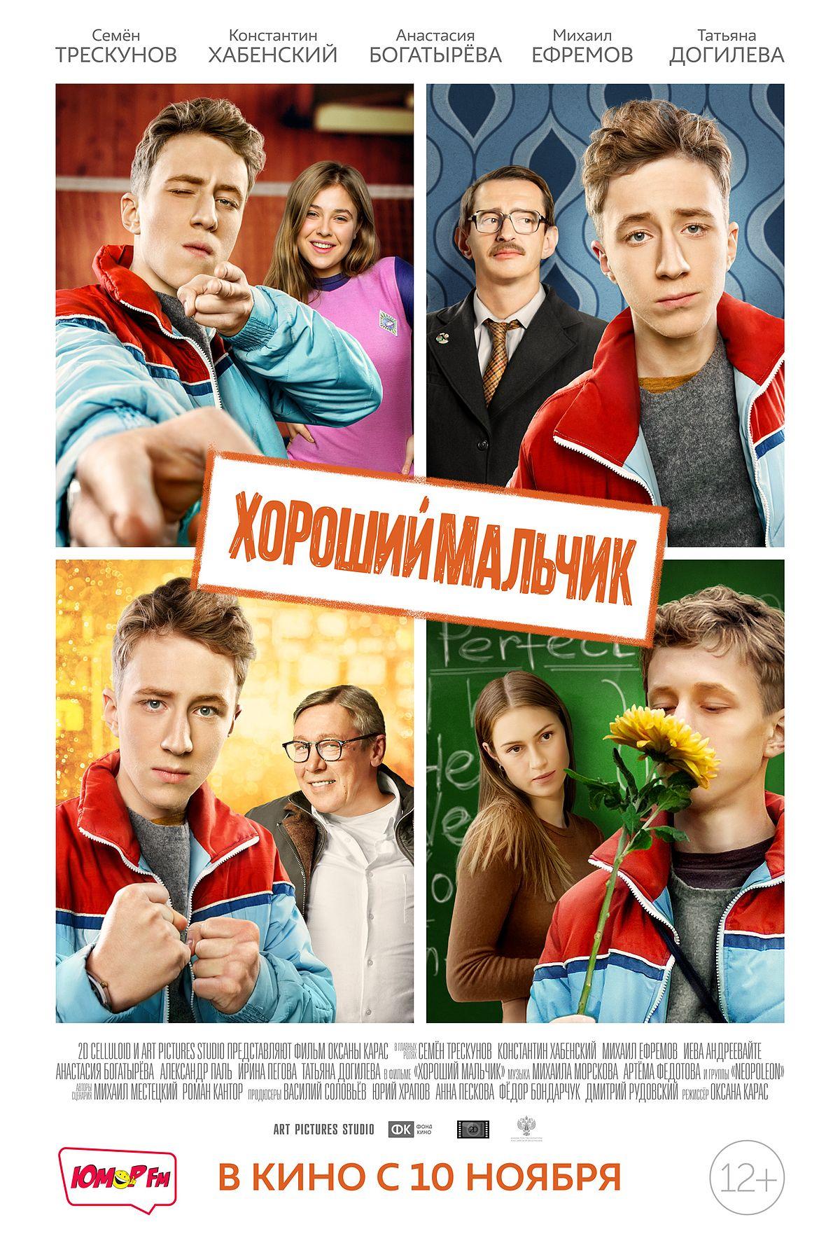Фільми з шкільною тематикою