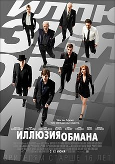 Обложка альбома  «Now You See Me (Original Motion Picture Soundtrack)» ()