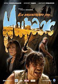«Мираж» / 2008