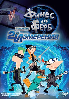 411px-Phineas and Ferb Across the 2nd Dimension poster.jpg