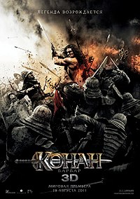 Conan-the-Barbarian-2011.jpg