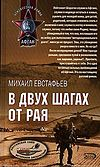 Evstafiev-book cover.jpg