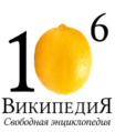 Wikipedia-logo-lemon-ru-10^6 svg copy.png
