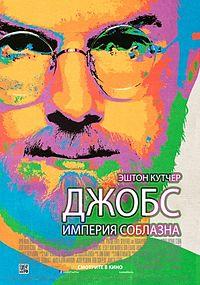 http://upload.wikimedia.org/wikipedia/ru/thumb/2/20/JOBS_poster.jpg/200px-JOBS_poster.jpg