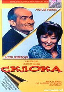 Кино: американское и не только - Страница 5 210px-Skloka