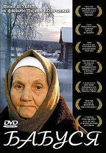 смотреть фильм бабуся смотреть в хорошем качестве
