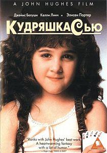 «Кудряшка Сью» — 1991