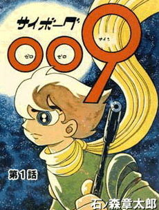 Cyborg 009 and the Monster Wars.jpg