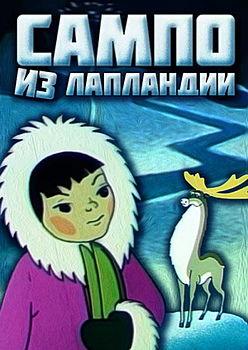 «Фильм Советский Малыш» — 2011