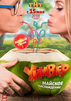 Универ новая общага 14 сезон 18 серия 2018