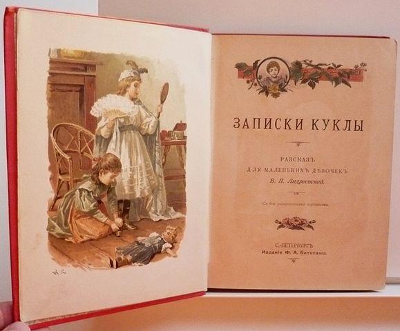 В. Андреевская. Записки куклы. 1898