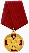 Медаль ордена «За заслуги перед Отечеством» 1 ст.png