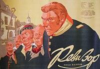 «Фильм Ревизор 1952» — 1987
