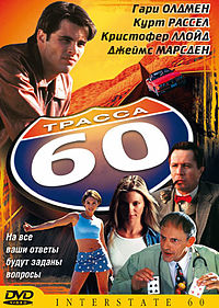 Interstate 60 (DVD cover).jpg