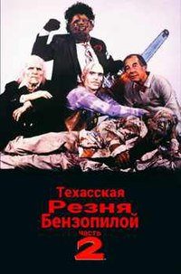 Texas chainsaw massacre 2 poster.jpg