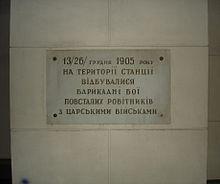 Мемориальная доска на здании ЖД вокзала Запорожье I