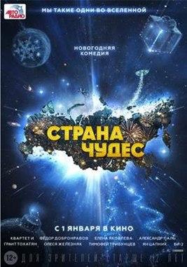 «Коробка 2016 Фильм Википедия» — 1997