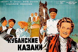 «Кубанские каза́ки» — советская музыкальная комедия. Советское киноскусство.