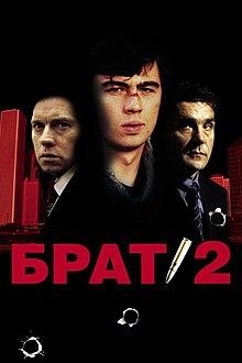 Brat2 poster.jpg