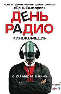 «Песни Из Фильма День Радио» — 2014
