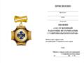 Заслуженный работник ветеринарии Ставропольского края (удостоверение).png