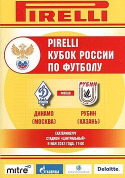 c290b7df Финал Кубка России по футболу 2012 — Википедия