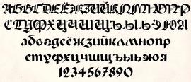 Буквы в стиле готического шрифта