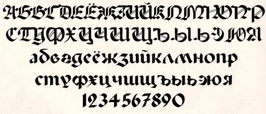 в стиле готического шрифта