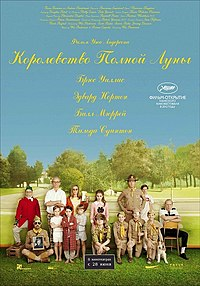Moonrise Kingdom.jpg