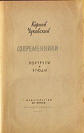 Дневник Корнея Чуковского