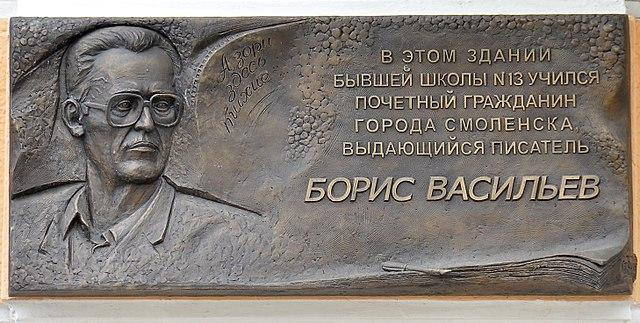 Мемориальная доска в Смоленске. Скульптор П.А.Фишман