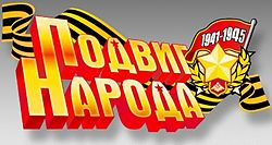http://upload.wikimedia.org/wikipedia/ru/thumb/2/27/Podvig_naroda.jpg/250px-Podvig_naroda.jpg